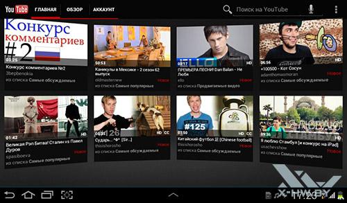 Приложение YouTube на Samsung Galaxy Tab 2 7.0