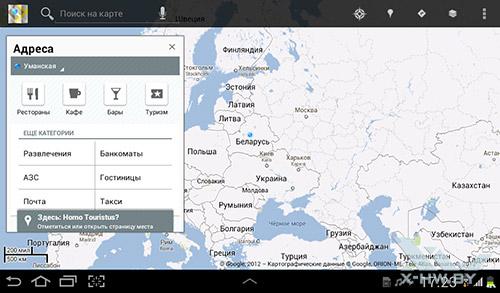 Google Maps на Samsung Galaxy Tab 2 7.0. Рис. 1