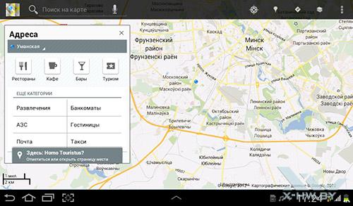 Google Maps на Samsung Galaxy Tab 2 7.0. Рис. 2