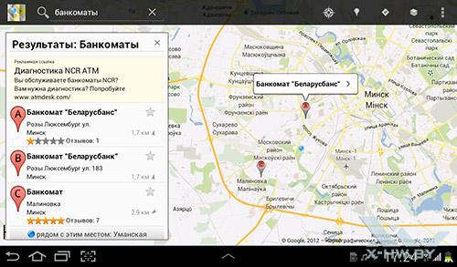 Google Maps на Samsung Galaxy Tab 2 7.0. Рис. 3