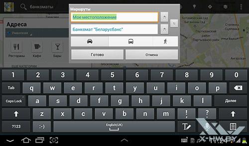 Google Maps на Samsung Galaxy Tab 2 7.0. Рис. 4