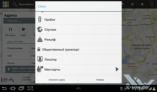 Google Maps на Samsung Galaxy Tab 2 7.0. Рис. 5