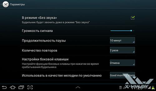 Будильник на Samsung Galaxy Tab 2 7.0. Рис. 1