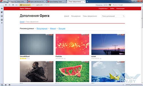 Темы Opera 12