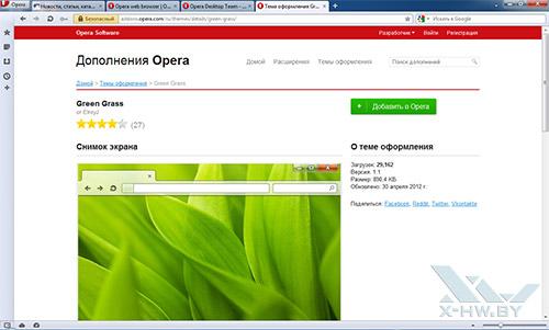 Страница с темой Opera 12