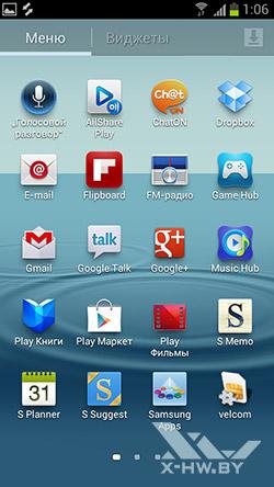 Приложения Samsung Galaxy S III. Рис. 1