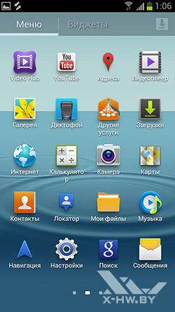 Приложения Samsung Galaxy S III. Рис. 2