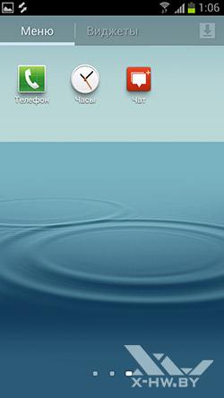 Приложения Samsung Galaxy S III. Рис. 3