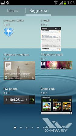 Виджеты Samsung Galaxy S III. Рис. 1