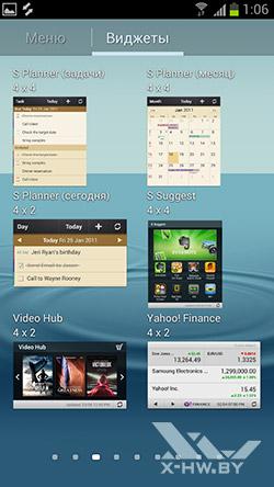 Виджеты Samsung Galaxy S III. Рис. 2