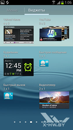 Виджеты Samsung Galaxy S III. Рис. 3