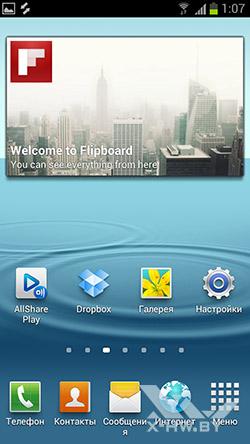 Рабочий стол Samsung Galaxy S III. Рис. 2