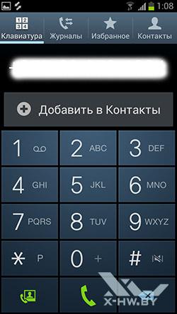 Приложение для совершения звонков на Samsung Galaxy S III. Рис. 2