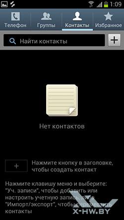 Контакты на Samsung Galaxy S III. Рис. 1