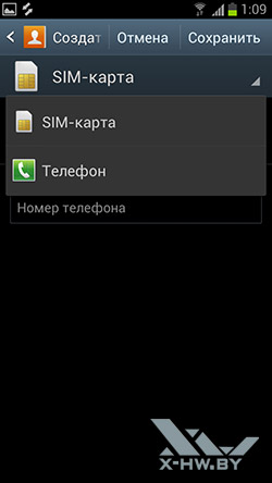 Контакты на Samsung Galaxy S III. Рис. 2