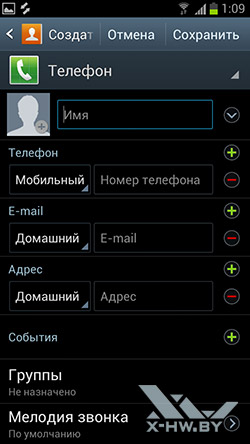 Контакты на Samsung Galaxy S III. Рис. 3