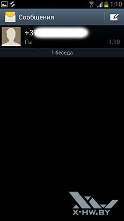 Сообщения на Samsung Galaxy S III. Рис. 1