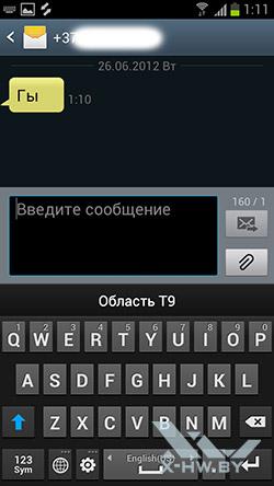 Экранная клавиатура на Samsung Galaxy S III. Рис. 1