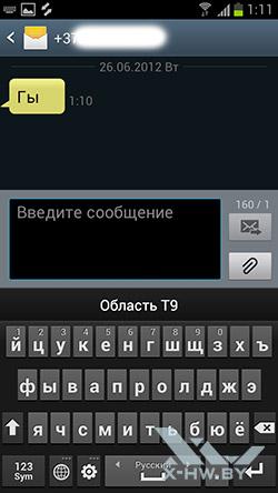 Экранная клавиатура на Samsung Galaxy S III. Рис. 2