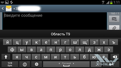 Экранная клавиатура на Samsung Galaxy S III. Рис. 3