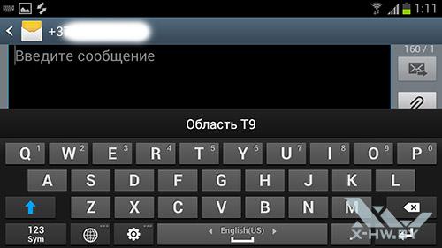 Экранная клавиатура на Samsung Galaxy S III. Рис. 4