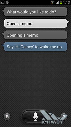 Приложение S Voice на Samsung Galaxy S III. Рис. 4