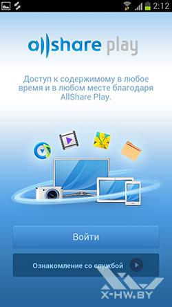 Приложение AllShare Play на Samsung Galaxy S III