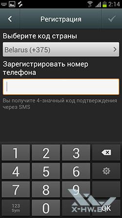 Приложение Chat-On на Samsung Galaxy S III. Рис. 1