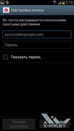 Почтовый клиент на Samsung Galaxy S III. Рис. 1