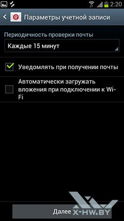 Почтовый клиент на Samsung Galaxy S III. Рис. 2