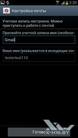 Почтовый клиент на Samsung Galaxy S III. Рис. 3