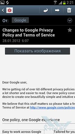 Почтовый клиент на Samsung Galaxy S III. Рис. 5