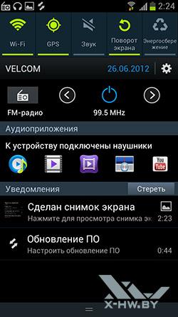 Панель уведомления на Samsung Galaxy S III. Рис. 1