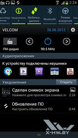 Панель уведомления на Samsung Galaxy S III. Рис. 2