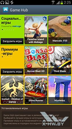 Приложение Game Hub на Samsung Galaxy S III. Рис. 1