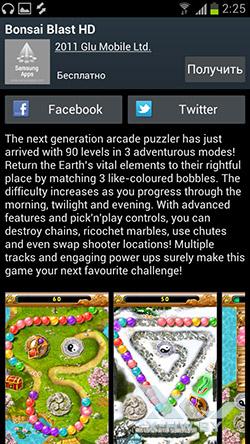 Приложение Game Hub на Samsung Galaxy S III. Рис. 2