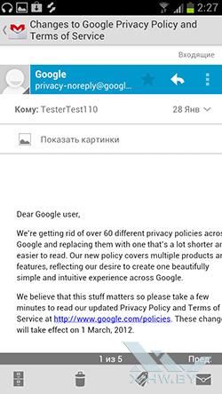 Почтовый клиент Gmail на Samsung Galaxy S III. Рис. 3