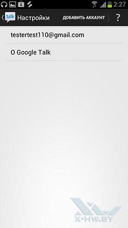 Google Talk на Samsung Galaxy S III. Рис. 2