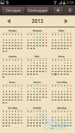 Календарь на Samsung Galaxy S III. Рис. 2