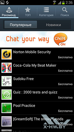 Приложение Samsung Apps на Samsung Galaxy S III. Рис. 1