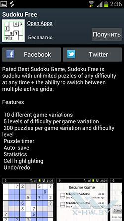 Приложение Samsung Apps на Samsung Galaxy S III. Рис. 2