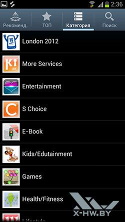 Приложение Samsung Apps на Samsung Galaxy S III. Рис. 3