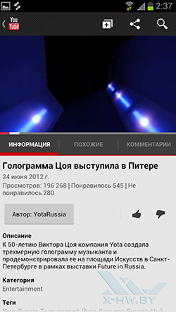 Приложение YouTube на Samsung Galaxy S III. Рис. 2