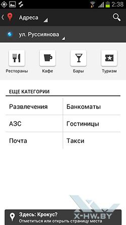 Google Maps на Samsung Galaxy S III. Рис. 3