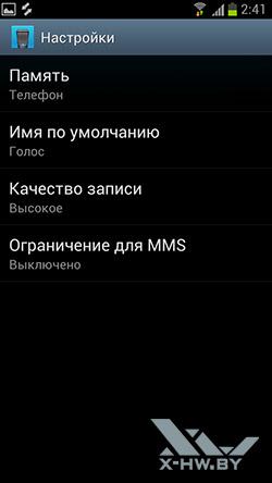 Настройки диктофона на Samsung Galaxy S III