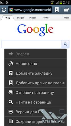 Настройки браузера на Samsung Galaxy S III. Рис. 1