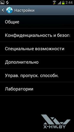 Настройки браузера на Samsung Galaxy S III. Рис. 3