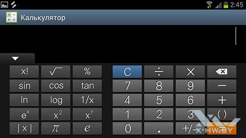 Калькулятор на Samsung Galaxy S III. Рис. 2