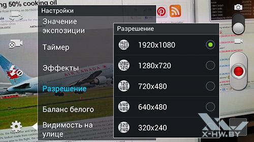 Разрешение съемки видео камерой Samsung Galaxy S III