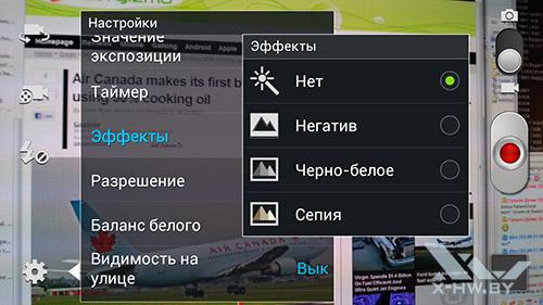 Эффекты съемки видео камерой Samsung Galaxy S III